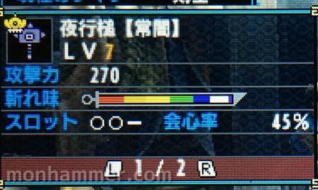 夜行槌【常闇】LV7