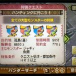 【MH3G】イベントクエスト#32「ハンティングに行こう!」をクリア