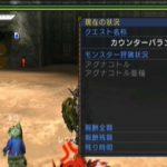 MHP3 イベントクエスト#46「カウンターバランス」をクリア