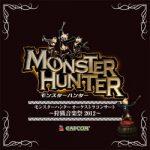 モンスターハンターオーケストラコンサート狩猟音楽祭2012のCDが発売!