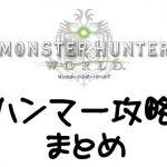 【MHW】ハンマー攻略まとめ【モンハンワールド】