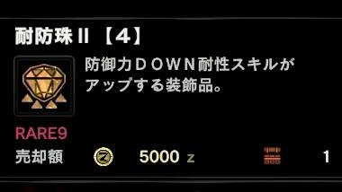 耐防珠II【4】