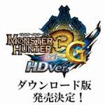 MH3G HD ver.のダウンロード版が12/27に発売!※注意事項あり