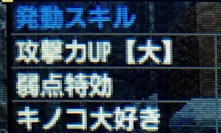 MHX 上位中盤攻撃大弱点特効5スロスキル装備