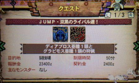 JUMP・双黒のライバル達!