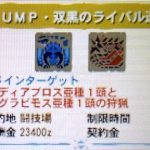 【MH4G】イベントクエスト「JUMP・双黒のライバル達!」の攻略プレイ記&データ