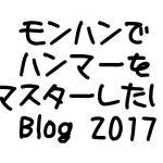3年ぶりにブログデザインをリニューアルしました