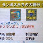 【MH4G】イベントクエスト「ランポスたちの大親分!」の攻略プレイ記とデータ