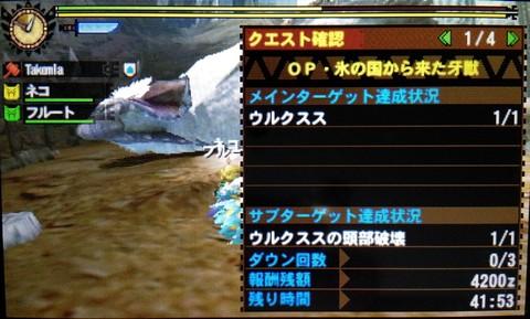 OP・氷の国から来た牙獣クリア