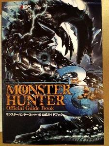 モンスターハンター3(トライ)G 公式ガイドブック2