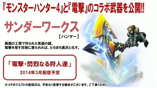 MH4_サンダーワークス&電撃・閃烈なる狩人達