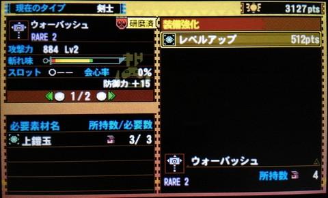 780ウォーバッシュLv2