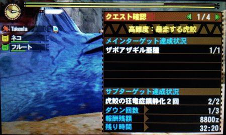 高難度:暴走する虎鮫 クリア