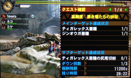 高難度:黒き竜たちの挟撃 クリア