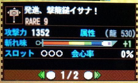 発進、撃龍鎚イサナ!の性能.+1