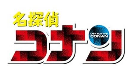 名探偵コナン ロゴ