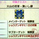 【MHX】イベントクエスト「火山の将軍・舞いし鎌」の攻略プレイ記とデータ【モンハンクロス】