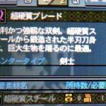 【MH3G】超硬質ブレード