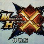 【MHX】今日(11/19)からモンスターハンタークロス体験版が配信開始!全武器・全スタイル・ニャンターを体験可能!【モンハンクロス】