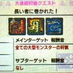 【MHX】イベントクエスト「長い者に巻かれた!」の攻略プレイ記とデータ【モンハンクロス】