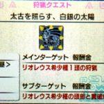 【MHX】イベントクエスト「太古を照らす、白銀の太陽」の攻略プレイ記とデータ【モンハンクロス】