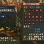 MHP3 イベントクエスト#25「JUMP・連撃の炎戈竜!!」をクリア