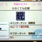 【MHX】今日(5/6)から極小ガムート、極大ドスマッカォ、キリンのイベクエが配信開始!【モンハンクロス】
