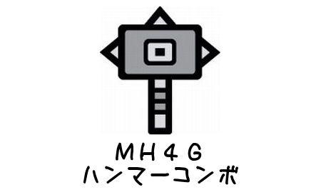 MH4G ハンマーコンボ