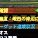 【MH4G】ハンマー攻略プレイ記 黒き暴風に揺るる地と峻烈の岸辺にて