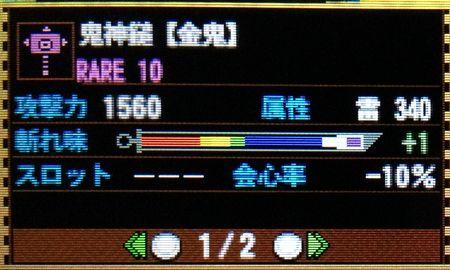 鬼神鎚【金鬼】 性能