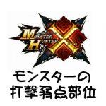 【MHX】全モンスターの打撃弱点部位まとめ 完全版(肉質数値付き)【モンハンクロス】
