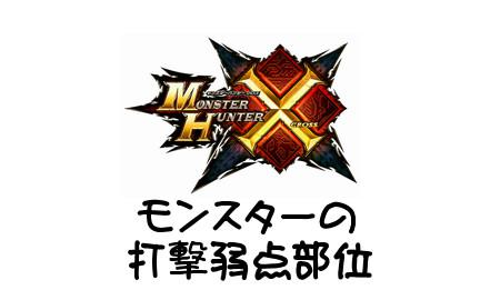 MHX モンスターの打撃弱点部位