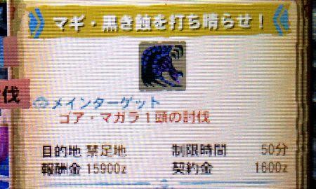 マギ・黒き蝕を打ち晴らせ!