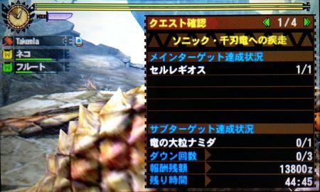 ソニック・千刃竜への疾走 クリア