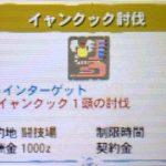 【MH4G】攻略プレイ記  闘技大会(下位)編