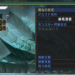MHP3 イベントクエスト#43「崩竜激震」をクリア