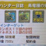 【MH4G】イベントクエスト「ハンター日誌 鳥竜種の回」の攻略プレイ記とデータ