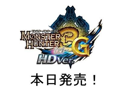 MH3G HDver本日発売