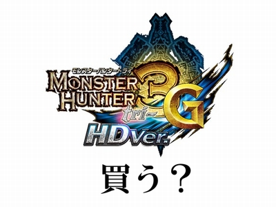 MH3G HDver買う?
