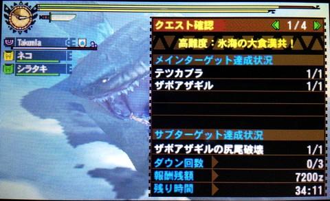 高難度:氷海の大食漢共!クリア