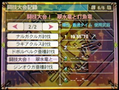 闘技大会!翠水竜と灯魚竜