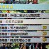 【MHX】4つの村最終クエスト出現までの道のり ソロプレイ攻略日記 村クエスト制覇編