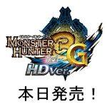 モンスターハンター3(トライ)G HD Ver.本日発売!