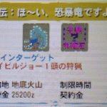 【MH4G】発見!《超》最高のお面! 第3話「外伝:ほ~い、恐暴竜ですよ!」の攻略プレイ記&データ