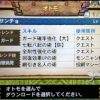 【MH4DLC】11/8より配信オトモ「サンチョ」が配信中!&次回予告