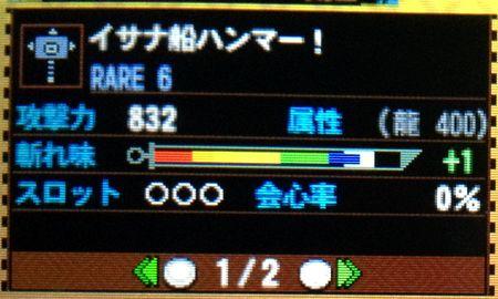 イサナ船ハンマー!の性能+1