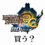 【緊急アンケート】MH3G HD ver.買う? 集計編