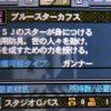 【MH3G】ブルースターシリーズ(ガンナー用)