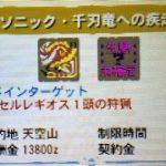 【MH4G】イベントクエスト「ソニック・千刃竜への疾走」の攻略プレイ記&データ