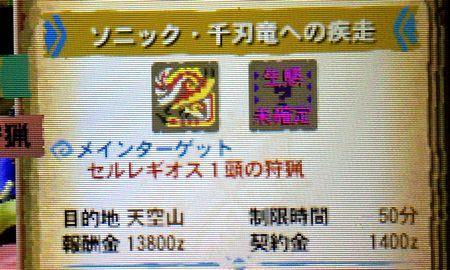 ソニック・千刃竜への疾走